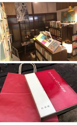 今年の夏オープンした、とある古書店の姉妹店。普段は平日昼間の営業ですが、今日は土曜日でも開いていると知りお邪魔してきました。本店よりもコンパクトで、よりノスタルジーな印象。1966年刊のバーナード・ショー名作集に惹かれて思わず購入。本当にいいのですか?と店員さんに聞き返したぐらい、安かった@尾道散歩