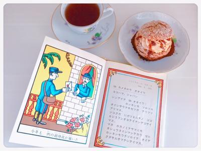 【会えてる気分お茶会】 mochaちゃん&ゆきちちゃん主催のイベント、ことしもみなさんに会えてる気分で参加です♡ シュークリームは近所の小さなケーキ屋さんのキャラメルシュー。キャラメルソースがめっちゃ苦くて大人の味なの(ノ´³` )❥❥ 「今年も例の招待状が届いた」ではじまる大好きな絵本とともに…。すてきなお茶会に招んでくださりありがとう❀.(*´◡`*)❀.