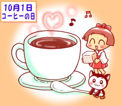 おはようございます。明日から10月です。明日10月1日は、コーヒー☕の日です。 コーヒー☕を飲みながら、読書をするのもいいですね。