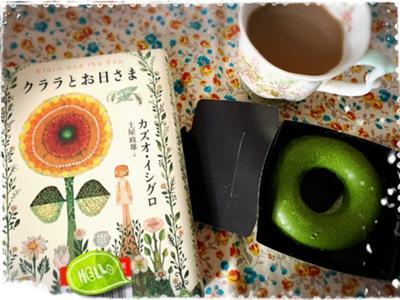 【コーヒーを飲みながら読書会】久しぶりの参加です。何かと忙しい3月が過ぎ、4月になってようやくゆっくり読書時間が持てるようになりました。カズオ・イシグロの『クララとお日さま』。人気作なのに、何と2番目に借りることができました!本がまだピカピカです☆