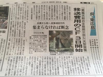 戦艦大和の主砲身を削り出した巨大な旋盤を兵庫県明石市から広島県呉市の大和ミュージアムに移設するためのクラウドファンディングが昨日から始まりました。 最低目標4,800万で1億を超えると屋根の設置費が賄えるとのことですが、なんとたった1日で1億3,000万円もの寄付が😭 素晴らしい🥰 ワタクシは10,000円をば……_(:3」z)_  設置されたら見に行こー😍 https://readyfor.jp/projects/yamato_15299