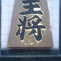 akanishi