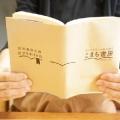 福島小野町地域おこし協力隊の読書会