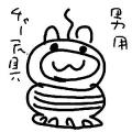 進☆彡19チャー民具