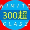 ニミッツクラス