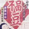 fukuhaokan