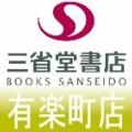有楽町三省堂書店