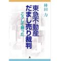 林田力『東急不動産だまし売り裁判』
