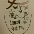 10000縁冊