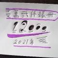 壱萬弐仟縁冊