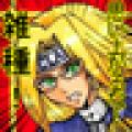 幸崎(こうさき)蒼月の十字架プレイ中