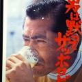 Kenji Ogawa