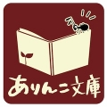 ありんこ文庫(宮古島)