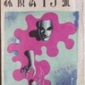 tokyo-zodiac