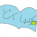 えんどう@読書垢