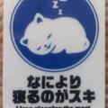 Michikoneko