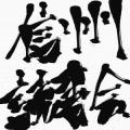 信州読書会 宮澤