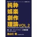 鳥山仁@『純粋娯楽創作理論 第二章』発売