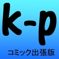 k-p(コミック出張版)