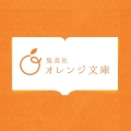 集英社オレンジ文庫