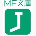 MF文庫J