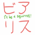 I'll be a squirrel!(ビアリス)
