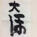 Yoichi Oho