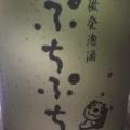 ぷちぷち(微発泡酒)