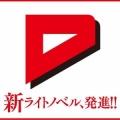 ダッシュエックス文庫編集部