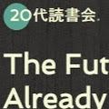 20代読書会
