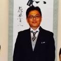Kenichi Sone