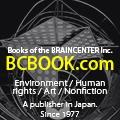 ブレーンセンターの本 BCBOOK.com