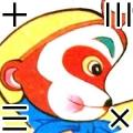 十川×三(とがわばつぞう)