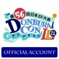 第56回日本SF大会「ドンブラコンLL」