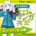電撃文庫×読書メーター 企画運営局