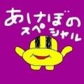 あけぼのスペシャル