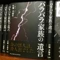 黒瀬 木綿希(ゆうき)【バラバラ家族の遺言】発売中!