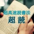 超読@小説も読める速読